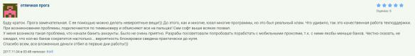 """Отзыв №1, """"Otzyv Marketing"""""""